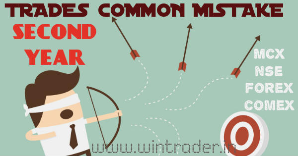 traders common mistake in second year of trading in mcx, nse, forex, comex